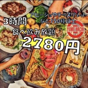 3h 2780 ゆめ八プレミアム 食べ飲み放題ダイニング 難波心斎橋